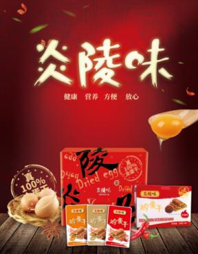休闲食品鸡蛋干生产厂家_商机网