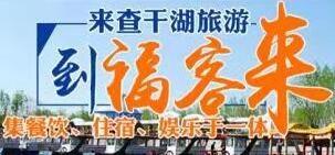 前郭尔罗斯蒙古族自治县查干湖镇福客来鱼馆