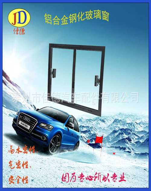 正品汽车活动玻璃窗销售_商机无限网