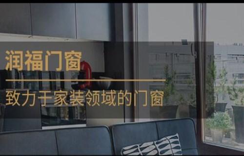 塑钢门窗出售_陕西塑料、塑钢窗-商洛市润福门窗有限责任公司