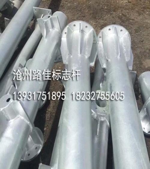 河北标志杆厂家哪家好_沧州路佳交通设施有限责任公司