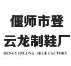 偃师市登云龙鞋厂