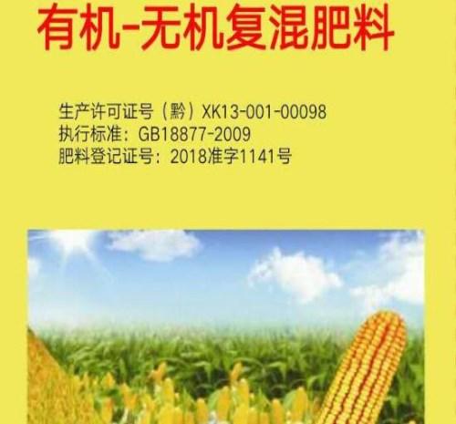 有机复混肥哪里买_贵州复合肥料价格-贵州世农肥业有限公司