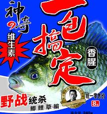 鱼饵_91采购网