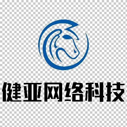 深圳市健亚网络科技有限公司