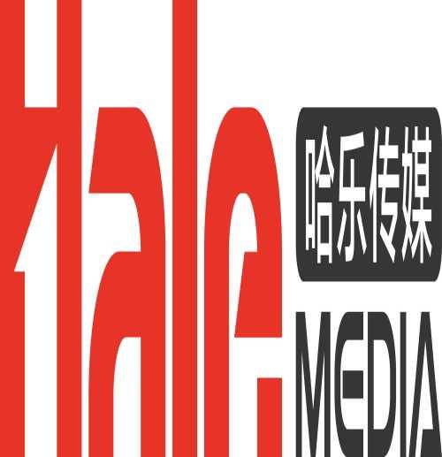 北京哈乐国际传媒广告有限公司