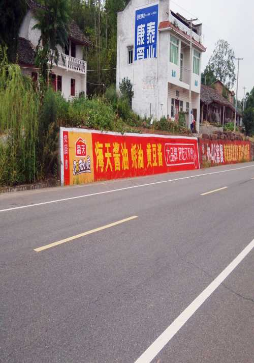 乡镇墙体手绘制作公司_豫贸网
