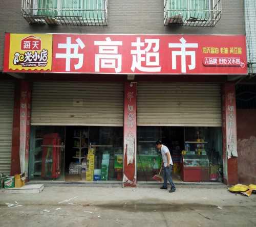 北京门头店招_豫贸网