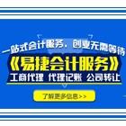 洛阳易捷会计服务有限公司