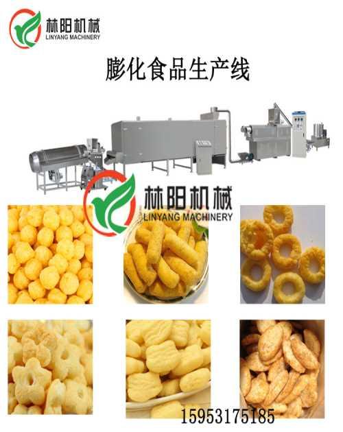 知名膨化食品生产设备多少钱_263商机网