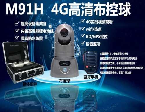 质量好取证系统制造商_4G布控球集成监控系统