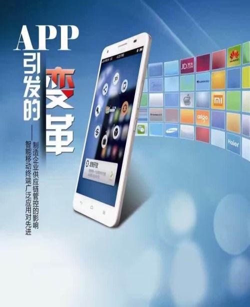 惠州附近做手机商城APP哪家服务周到_168商务网