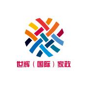 上海世辉家政服务有限公司