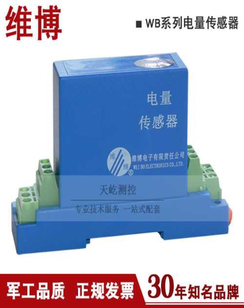 绵阳维博交流传感器WBI412F41_豫贸网