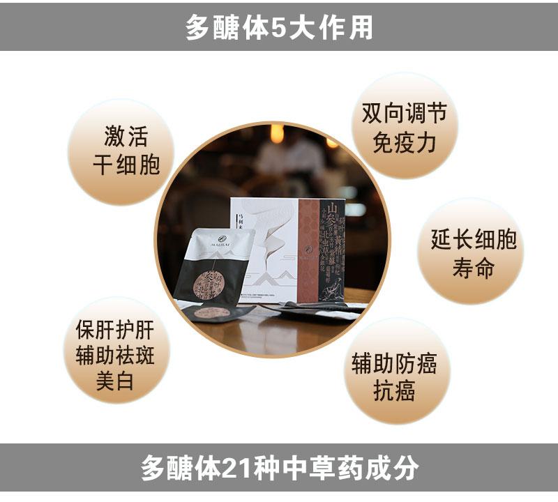 醣质营养素ki多醣体营销模式_西安微小蜜网络科技有限公司