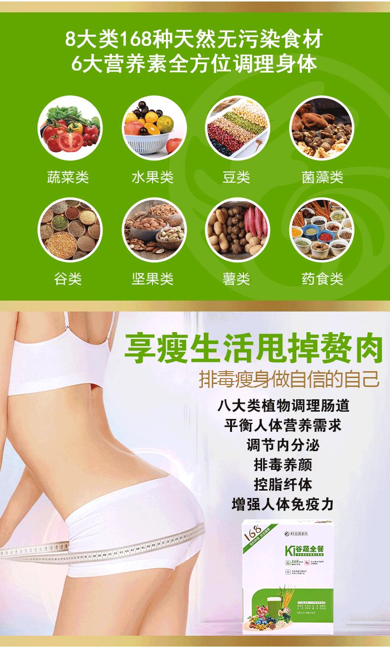 减肥瘦身ki谷蔬全餐是骗局_西安多醣体健康管理有限公司
