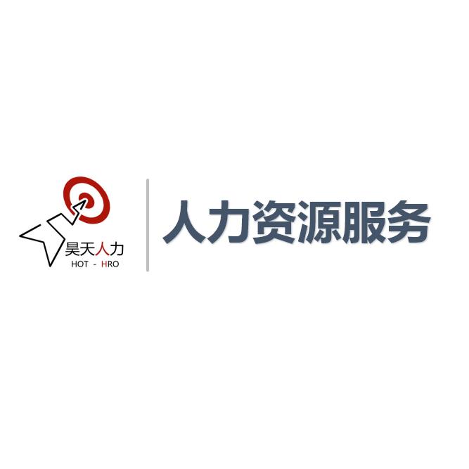北京专业人事代理平台_快卓网