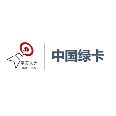 北京办理中国绿卡费用_商机无限网