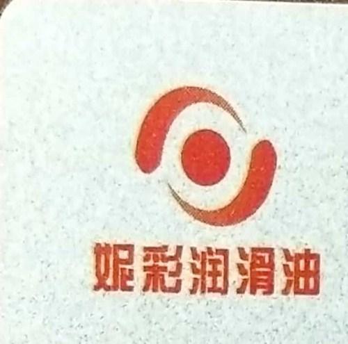 云南妮彩润滑油销售有限公司