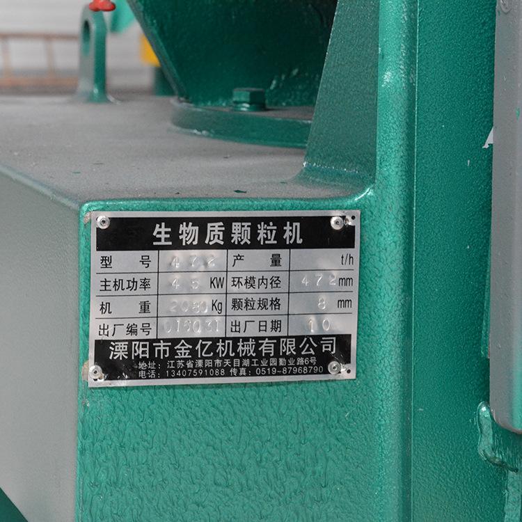 进口生物质颗粒机_95供求网