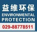 西安益维环保科技公司