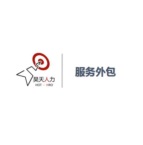 北京正规人力资源外包服务_快卓网