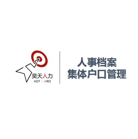 留学生北京集体户口挂靠哪家好_商机无限网