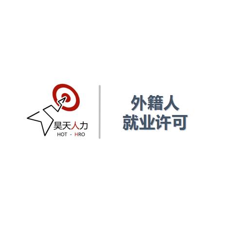 北京代办工作许可证费用_无忧经贸网
