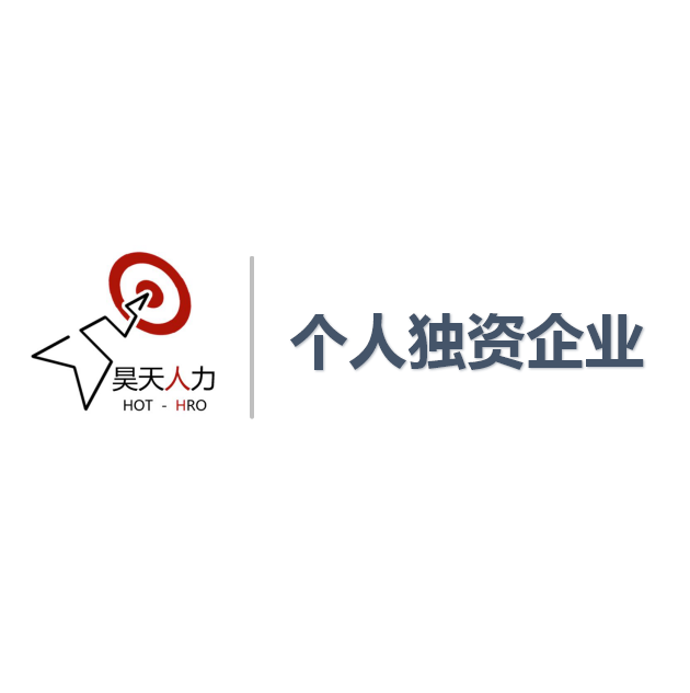 上海园区注册个人独资企业代办公司_快卓网