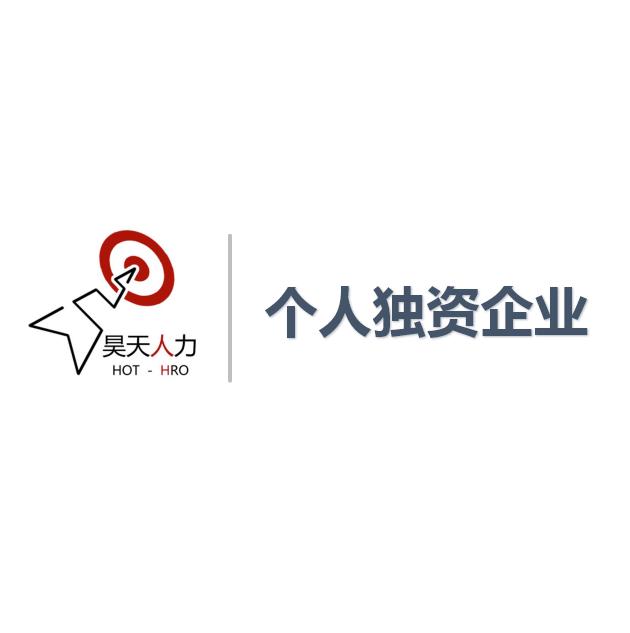 上海开发区注册个独节税_快卓网
