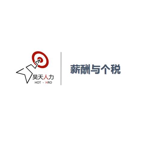 企业薪税优化服务_快卓网