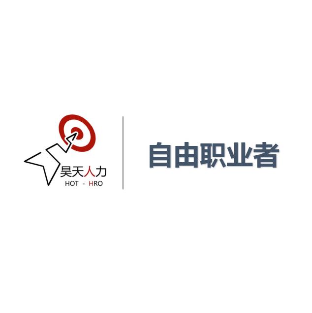 北京正规自由职业者代办公司_无忧经贸网