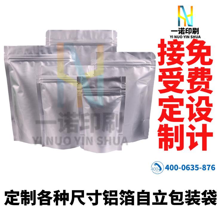 真空袋生产商_众加商贸网