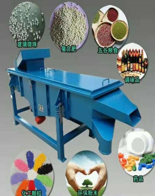 江西食品振動篩_塑料篩分設備-新鄉市廣合機械設備有限公司