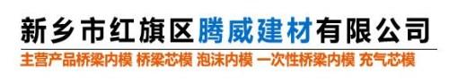新乡市红旗区腾威建材18新利app