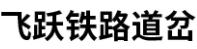 林州市飞跃铁路道岔器材有限公司