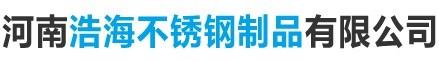 河南浩海不锈钢制品有限公司