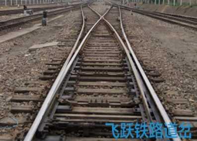 复式铁路道岔厂家_铁路道岔生产商相关-林州市飞跃铁路道岔器材有限公司