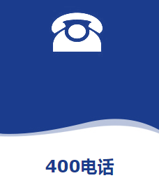 400电话办理_五金配件网
