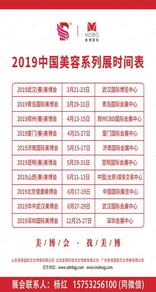2019第35届青岛美博会推荐_五金商贸网