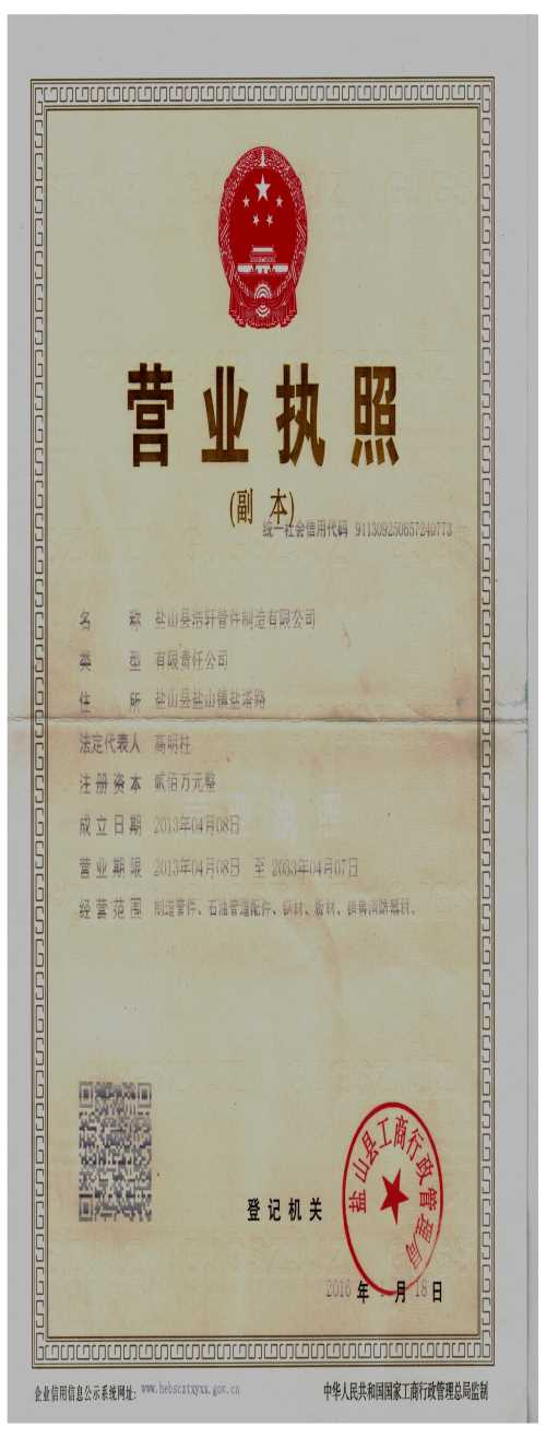 盐山县浩轩管件制造有限公司