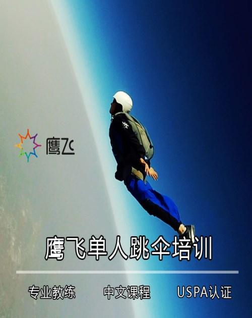 学习跳伞_91采购网