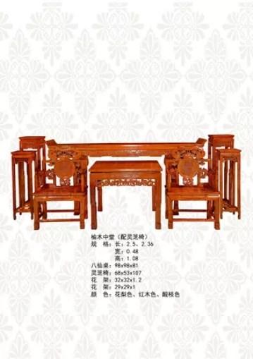 中堂家具宗汉桌_快卓网
