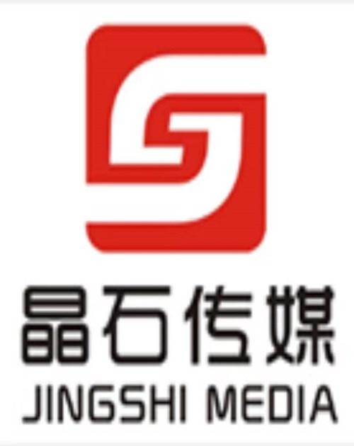 深圳晶石文化传播有限公司