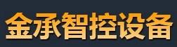林州市金承智控设备销售有限公司