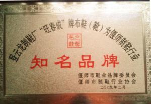 漯河老北京布鞋厂家_知名女式休闲布鞋-偃师市登云龙鞋厂