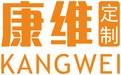 广州康维纺织有限公司