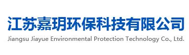 江苏嘉玥环保科技有限公司
