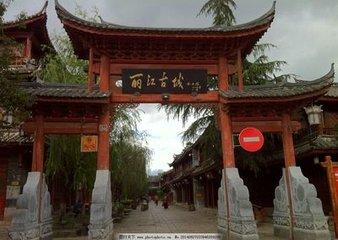 丽江旅游攻略_豫贸网