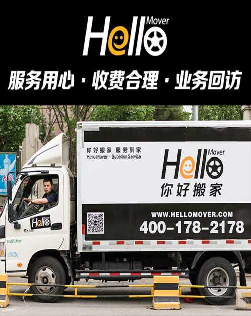 重庆大学城搬家公司电话_重庆您好搬家有限公司